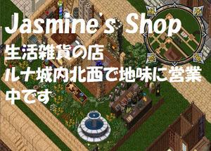 Jasmines_shop