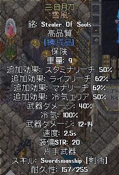 Yukikaze_3